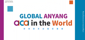 GLOBAL ANYANG aca in the World 안양창조진흥원 ANYANG CREATIVE INDUSTRY PROMOTION AGENCY